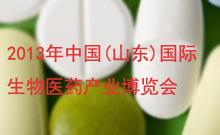 2013中国(山东)国际生物医药产业博览会