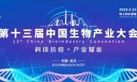 """""""科技抗疫,产业赋能""""——疫情防控常态化的生物产业发展机遇"""
