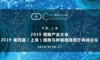 2019 第四屆(上海)細胞與腫瘤精準醫療高峰論壇