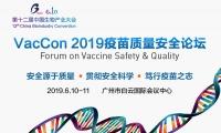 疫苗企业如何在利润与社会责任之间做好平衡与选择 | VacCon2019疫苗企业集锦