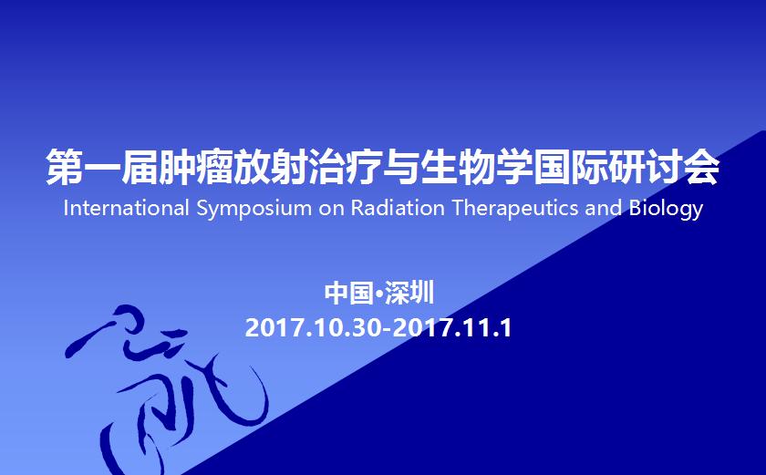 第一届肿瘤放射治疗与生物学国际研讨会