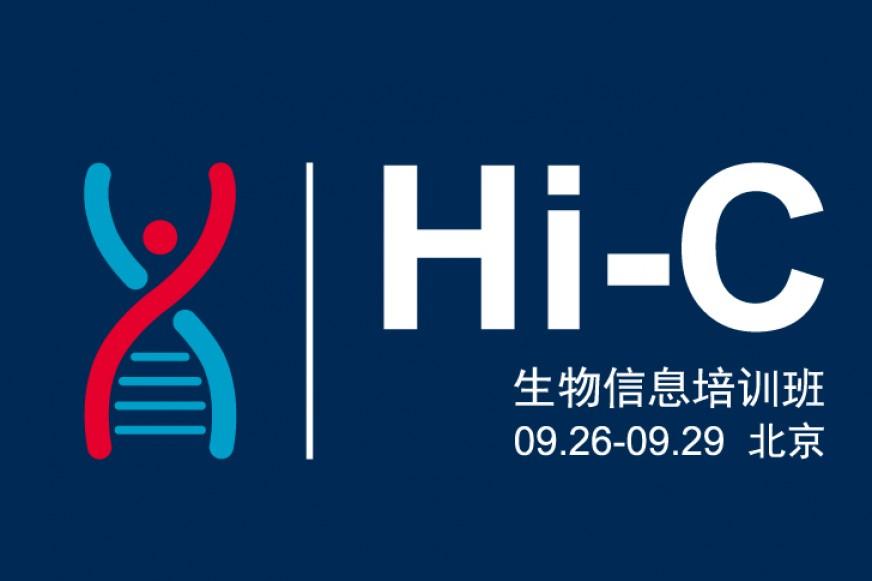 Hi-C培训班免费名额大公开~