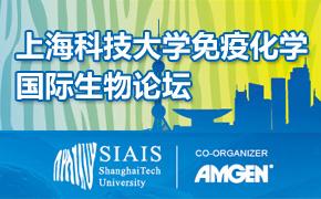 上海科技大学免疫化学国际生物论坛
