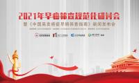 2121年早癌筛查规范化研讨会在京举行,《中国高发癌症早期筛查指南》发布!