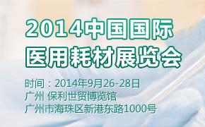 2014中国国际医用耗材展览会