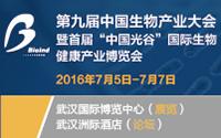 第九届中国生物产业大会