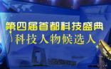 科学中国人:2014年度人物医药卫生领域候选人(36位)