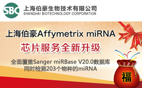 抢先预定拿福袋-上海伯豪Affymetrix miRNA4.0芯片服务全新升级