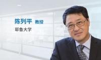 專訪陳列平教授:說到免疫治療,我有些不同看法