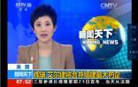 央视新闻分析|辉瑞、艾尔建合并组建市值超过强生的全球最大药企