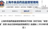 """上海食药监深化""""放管服""""改革,医疗器械审批将有大变化!"""