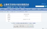 上海市卫计委发布首个遗传咨询服务管理办法