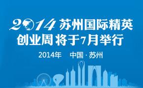2014苏州国际精英创业周
