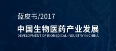 中国生物医药产业发展蓝皮书