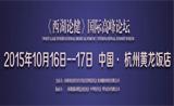 《西湖论健》国际高峰论坛