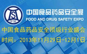 第七届中国食品安全控制及检测仪器设备展览会