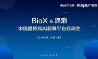 苏州BioX产业院携手浪潮集团启动中国遗传病AI超算平台