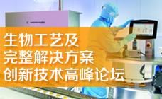 生物工艺及完整解决方案创新技术高峰论坛