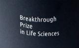 2018年生命科学突破奖揭晓,每人奖金300万美元