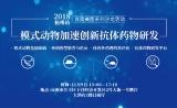 【沙龙预告】杭州站 | 模式动物加速创新抗体药物研发-11月9日