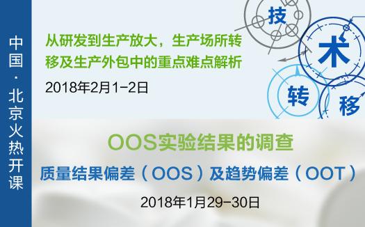 【培训】实战专家:30多年OOS实验结果调查+技术转移经验之谈