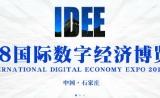 2018国际数字经济博览会将于9月在石家庄市召开