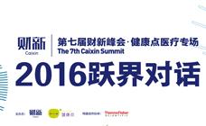 第七届财新峰会健康点医疗专场