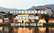 2016冷泉港亚洲学术会议——微生物学与环境