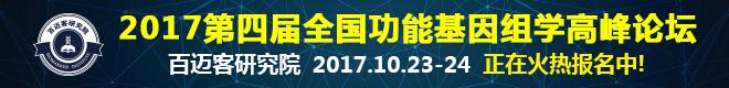 第四届全国功能基因组学高峰论坛