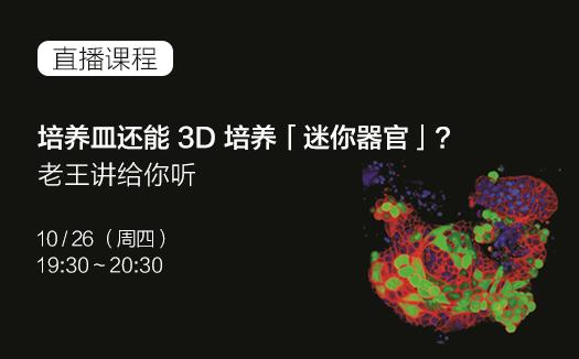 直播课程 | 培养皿还能 3D 培养「迷你器官」?老王讲给你听