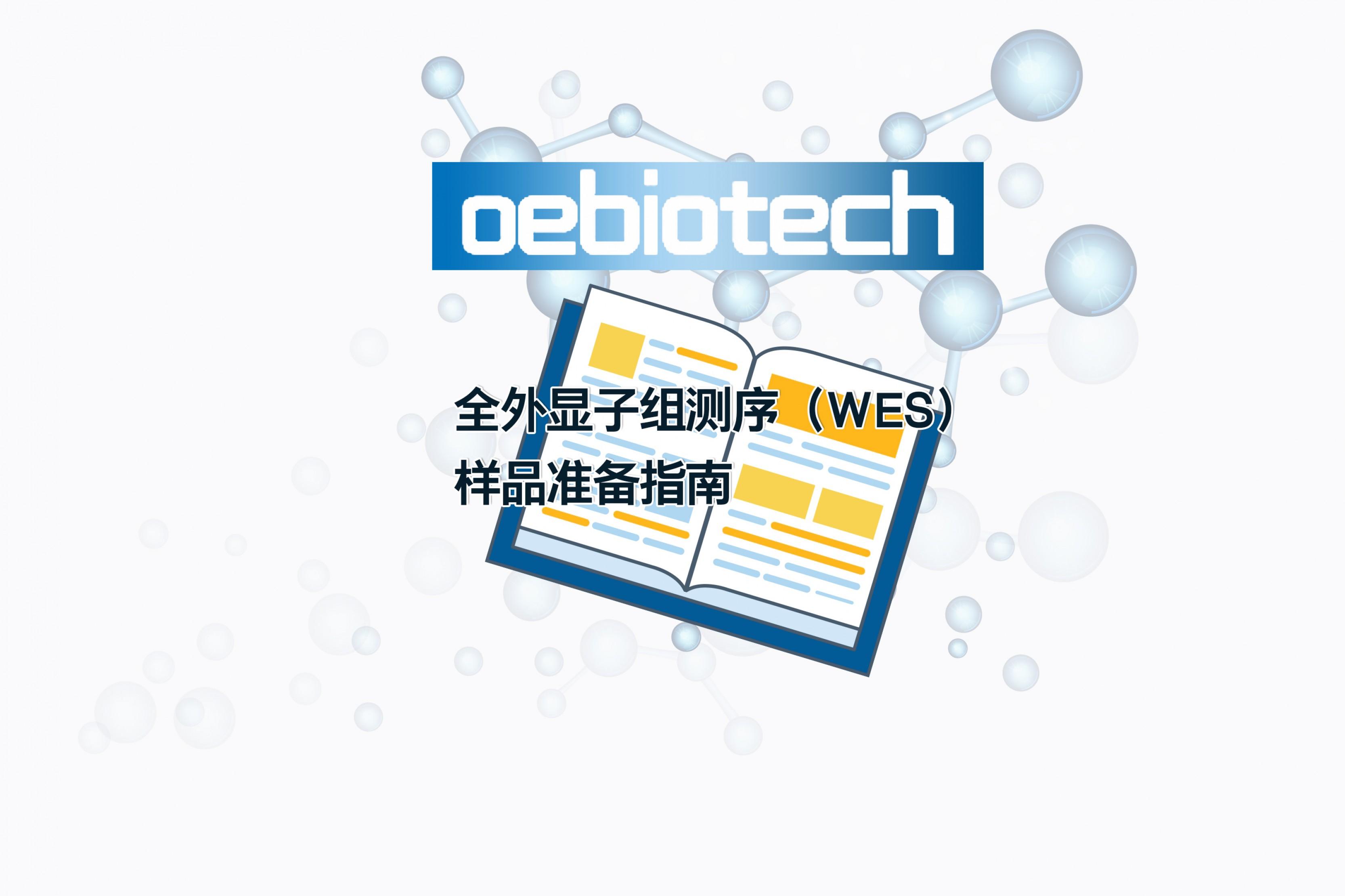 全外显子组测序(WES)样品准备指南