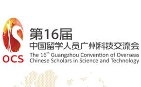 第十六届中国留学人员广州科技交流会
