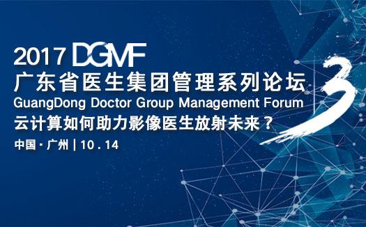 第三届广东省医生集团管理系列论坛:云计算如何助力影像医生放射未来?