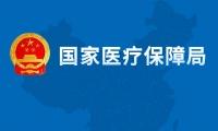 国家医保局胡静林局长:2019年重点将这些品种纳入医保目录