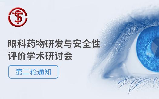 眼科药物研发与安全性评价学术研讨会 (第二轮通知)