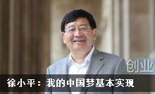 徐小平:我的中国梦基本实现