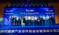 深圳•盐田•健康产业合作促进会暨深圳健康智谷项目推介会成功举办