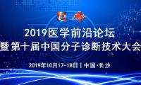 重磅嘉宾来袭丨第十届中国分子诊断技术大会精彩报告抢先看!