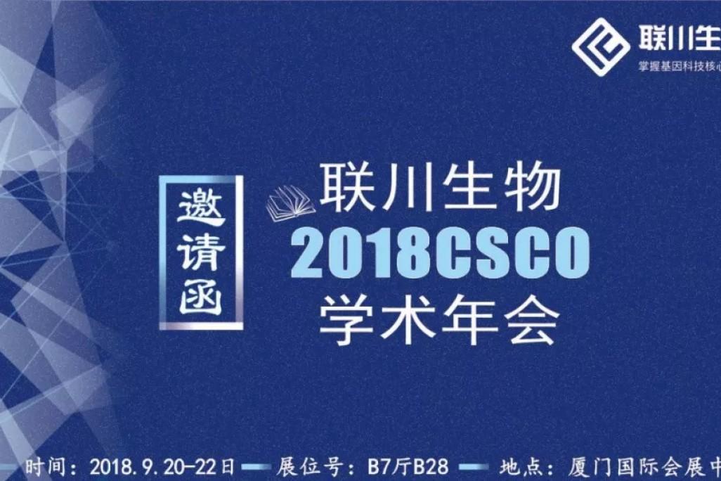 联川生物亮相2018年CSCO,定制化大健康服务低至1元/碱基