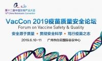 VacCon 2019疫苗質量安全論壇暨第十二屆中國生物產業大會分論壇將于2019年6月10日召開