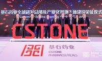 基石药业第二届研发论坛成功举办 产学研联动共建行业生态圈