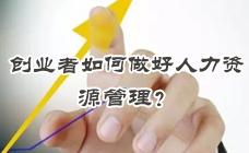 【HiMed活动通知】1.16HR大咖施麟书分享:创业者如何做好人力资源管理?
