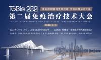 TG-Bio 2021第二届免疫治疗技术大会