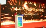 2017年广东省医学会医学遗传学学术年会羊城盛大开幕!共议基因组学在临床遗传中的机遇和挑战