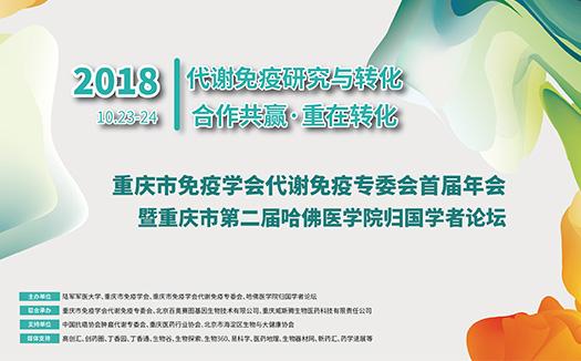 重庆市免疫学会代谢免疫专委会首届年会