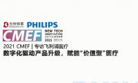 """2021 CMEF   专访飞利浦医疗:数字化驱动产品升级,赋能""""价值型""""医疗"""