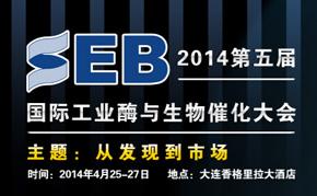 2014中国第五届国际工业酶与生物催化大会