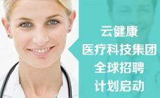 云健康医疗科技集团全球招聘计划