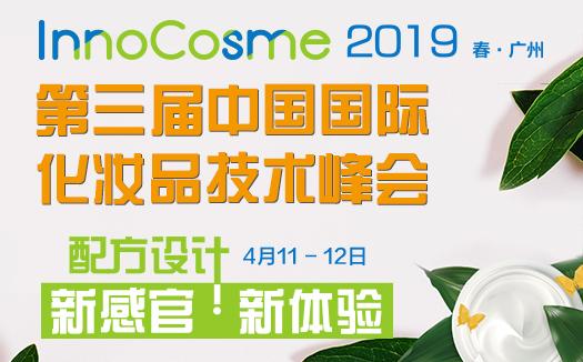 配方升级助力产品创新,InnoCosme 2019期待您的加入