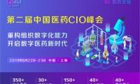 PCS 2019第二届中国医药CIO峰会正式启动
